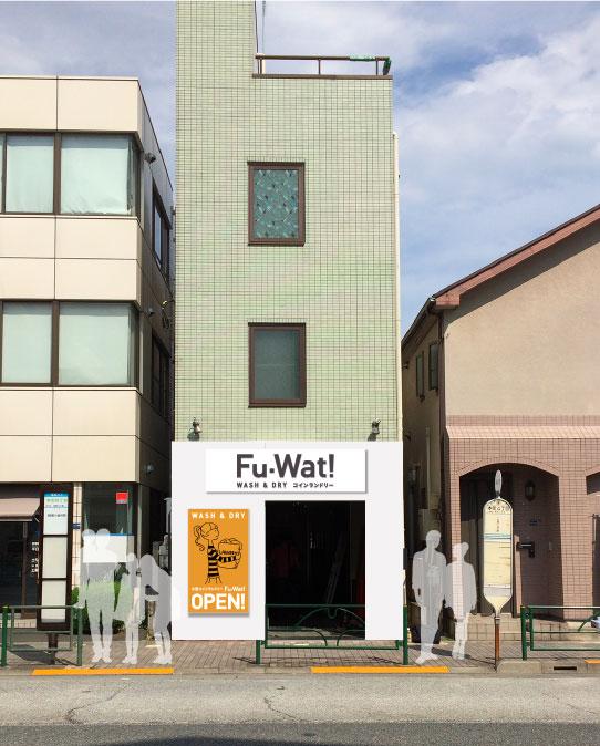 Fu-Wat! コインランドリー外観